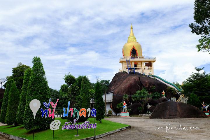 Wat Tham Si Thon