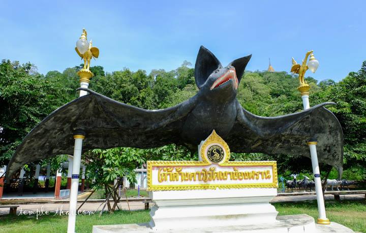 Wat Khao Chong Phran