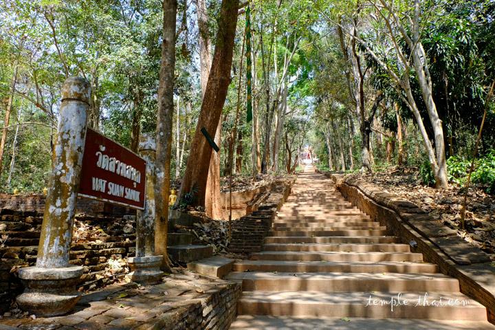 Wat Suan Sanuk (วัคสวนสนุก)