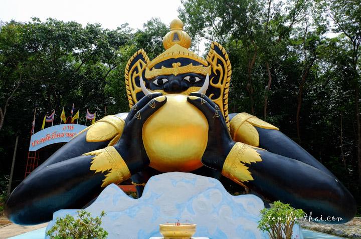 Rahu Thaïlande