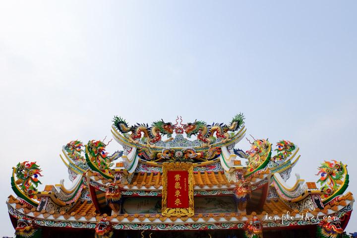 San Chao Po Guanyu