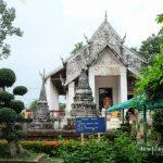 Wat Nang Kui  วัดนางกุย