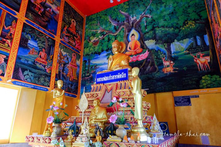 Wat Khao Laem Singh