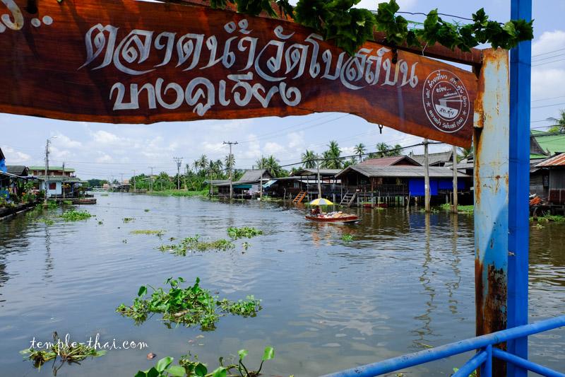 Khlong Om Nom